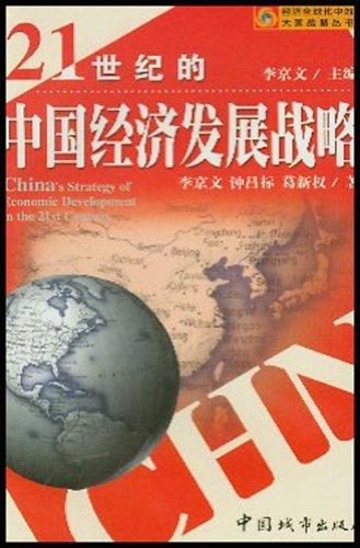 21世紀的歐盟經濟發展戰略_21世紀的美國經濟發展戰略