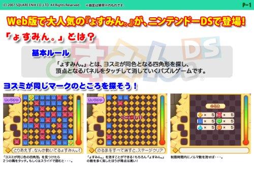 Yosumin. DS [Japan Import]
