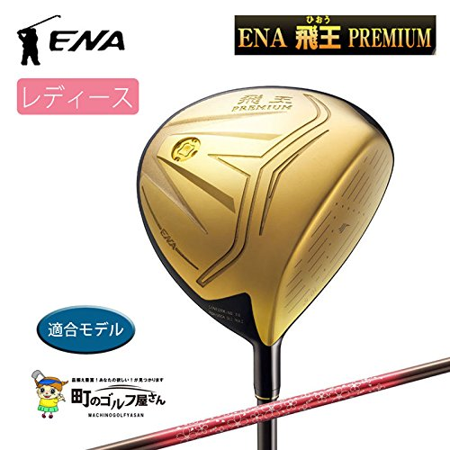 女性用 軽量 256g ENA エナ ゴルフ 飛王 プレミアム 適合モデル 13.5度 L シャフト B06ZZH6C7D
