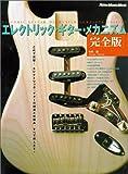 エレクトリック・ギター・メカニズム 完全版 (リットーミュージック・ムック)