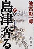 島津奔る〈上〉 (新潮文庫)