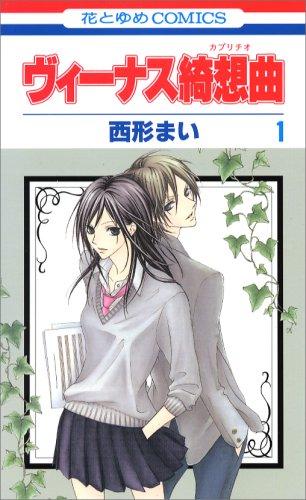 ヴィーナス綺想曲 第1巻 (花とゆめCOMICS)