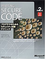 Security techniques for the second edition of Writing Secure Code <on> Programmer (Microsoft official manual) (2004) ISBN: 4891004460 [Japanese Import]