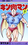 Kinnikuman 7 (Jump Comics) (2013) ISBN: 4088707311 [Japanese Import]