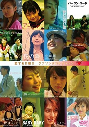 Amazon   恋する日曜日 ラブソング コレクション DVD BOX -TVドラマ