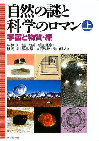 Download Shizen no nazo to kagaku no roman. 001. ebook