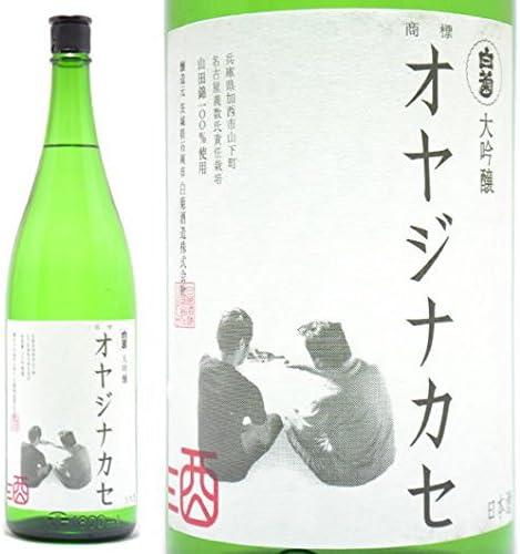 白菊酒蔵 大吟醸 オヤジナカセ 1800ml Amazon