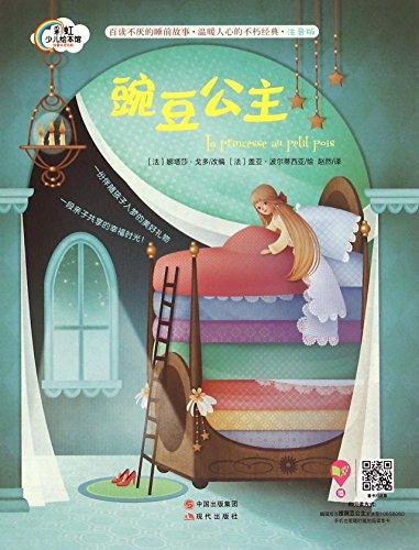 彩虹少儿绘本馆·晚安故事系列:豌豆公主(注音版) 娜塔莎·戈多