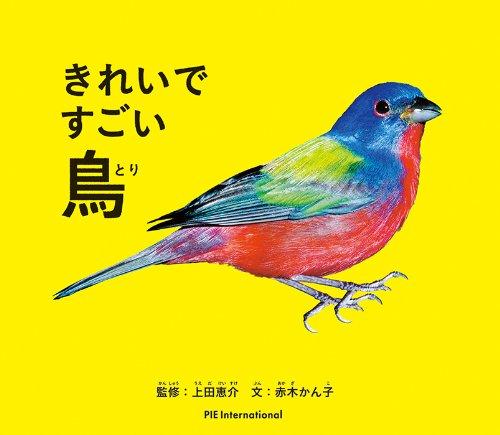 きれいですごい!  鳥 (生きものびっくりシリーズ)