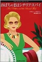 おばちゃまはシチリア・スパイ ミセス・ポリファックス・シリーズ (ミセス・ポリファックス・シリーズ) (集英社文庫―ミセス・ポリファックス・シリーズ)