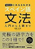 NHK出版 これならわかる スペイン語文法―入門から上級まで