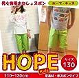 男女兼用おねしょズボン ホープ・キッズ「HOPE KIDS」 キッズおねしょズボン 110cm