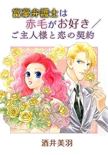 富豪弁護士は赤毛がお好き/ご主人様と恋の契約の感想