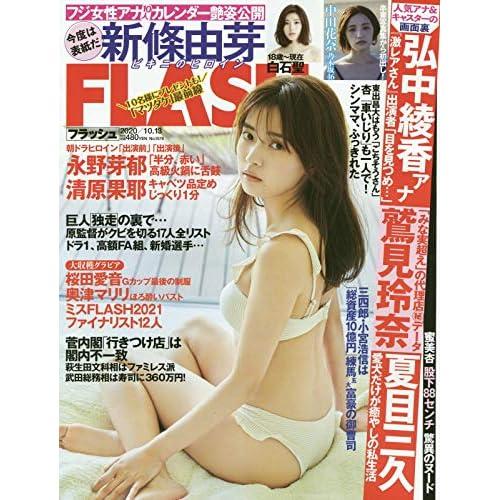 FLASH 2020年 10/13号 表紙画像