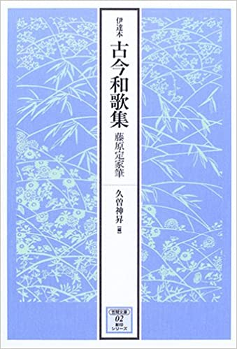 伊達本 古今和歌集―藤原定家筆 (...