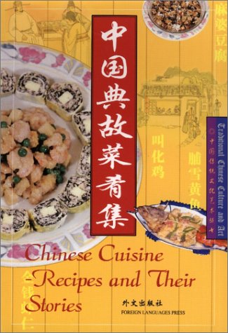 Chinese Cuisine: Recipes and their Stories: Traditional Chinese Culture and Art (Chinese/English edition)