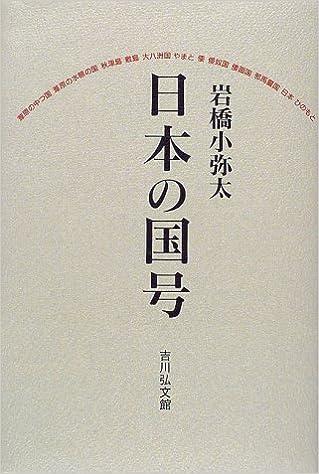 日本の国号 | 岩橋 小弥太 |本 |...