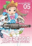 Arpeggio of Blue Steel Vol. 5 by Ark Performance (2015-07-21)