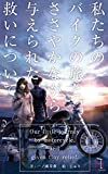 Our little journey by motorcycle and given tiny relief (Hybrid Library) (Japanese Edition)