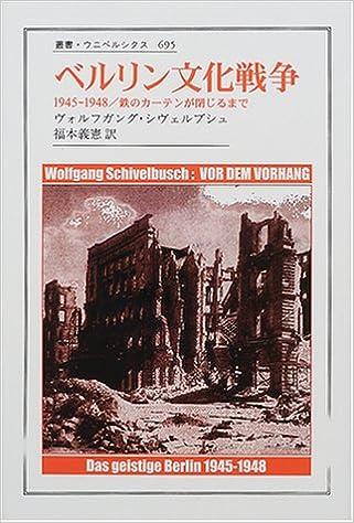 ベルリン文化戦争―1945‐1948/鉄...