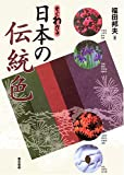 すぐわかる日本の伝統色