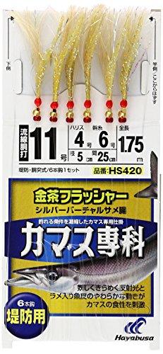 ハヤブサ カマス専科 シルバーバーチャルサメ腸 金茶フラッシャーの商品画像