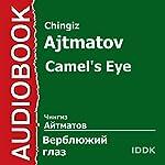 Camel's Eye [Russian Edition] | Chingiz Ajtmatov