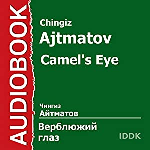Camel's Eye [Russian Edition] Audiobook