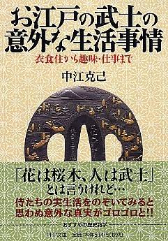 お江戸の武士の意外な生活事情―衣食住から趣味・仕事まで (PHP文庫)