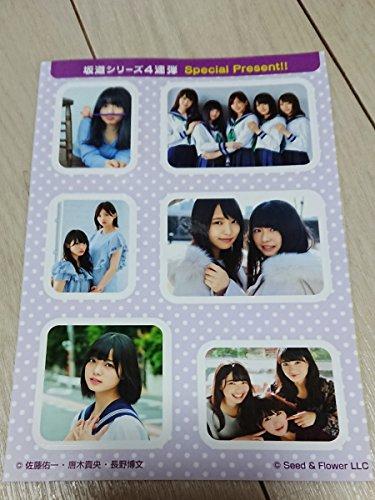 週刊少年マガジン 欅坂46 特製シールの商品画像