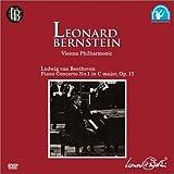 ベートーヴェン:ピアノ協奏曲第1番 [DVD]