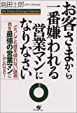 「お客さまから一番嫌われる営業マンになりなさい」島田 士郎