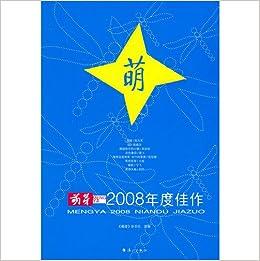 2008 Masterpiece Bud Chinese Edition Meng Ya Za Zhi She