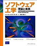 ソフトウェア工学―理論と実践