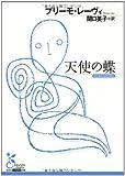 天使の蝶 (光文社古典新訳文庫)