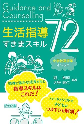 小学校高学年 生活指導すきまスキル72