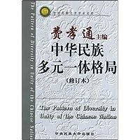 中华民族多元一体格局(修订本)