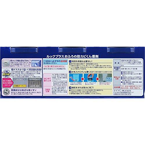 【まとめ買い】ルック おふろの防カビくん煙剤 せっけんの香り 5g×3個パック