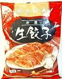餃子計画 冷凍 生餃子 50個入×4袋 要冷凍 特製生ギョーザ