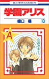 学園アリス 第13巻 (花とゆめCOMICS)