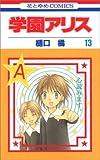 Gakuen Alice Vol.13 (In Japanese)