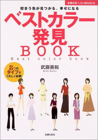 ベストカラー発見BOOK―似合う色が見つかる、幸せになる (主婦の友ベストBOOKS)