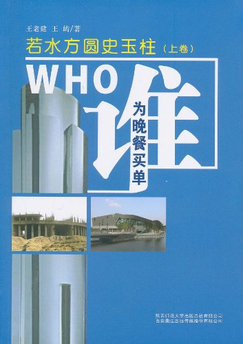 (Who Dinner pay - Flow radius Shi Yuzhu ( scroll )(Chinese Edition))