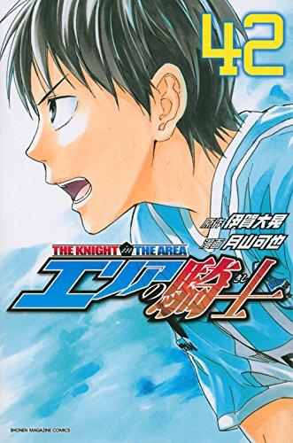 エリアの騎士(42) (講談社コミックス)