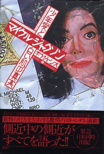 マイケル・ジャクソン 少年愛と...