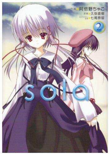 Sola 2 (電撃コミックス)