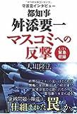 守護霊インタビュー 都知事 舛添要一 マスコミへの反撃 (OR books)