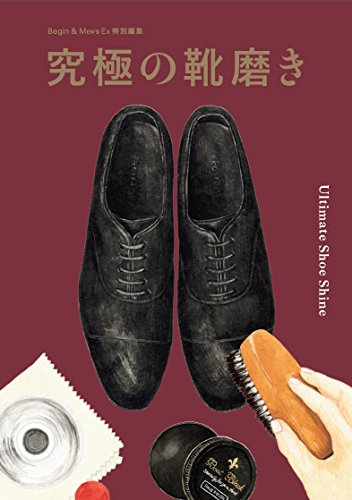 究極の靴磨き