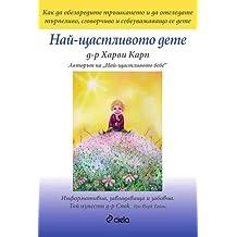 Nay-shtastlivoto dete / Най-щастливото дете (Bulgarian)(Български)