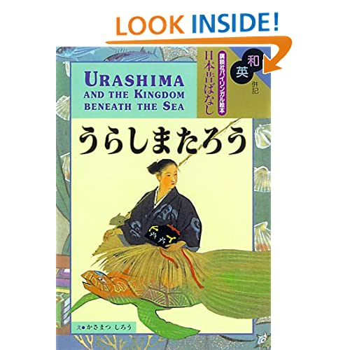 Urashima and the Kingdom Beneath the Sea (Kodansha Children's Bilingual Classics) Ralph F. McCarthy and Shiro Kasamatsu